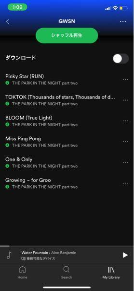 緑のマークは出てるのに、ダウンロードってまたしなきゃダメなんですか????緑のマークとダウンロードって何が違うんでしょうか 私は緑のマークがダウンロードだと思ってました 普通に外で聞いてたけど、それ はギガ使ってたんですかね Spotifyです!!