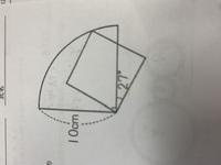 図は半径10cm、中心角90°のおうぎ形と正方形を組み合わせたものです。色のついた部分の面積は何㎠ですか。ただし円周率は3.14とする。