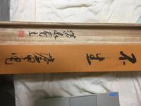 日本芸術、美術品、巻物に詳しい方。 これはどなたの作品なのか教えて下さい。 作品名?は不生と書いてあり、中身は「ふ生」と書いてあります。
