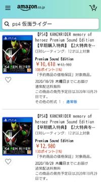 新しい仮面ライダーのPS4ゲームが予約受付となったのでやろうと思ったら下の画像のように二つ出てきました。こうゆうの詳しく無いんで分からないんですが値引きされてる?んですかね?だとしたら何故なのか、値引き 以外に違いはあるのか?教えて下さい