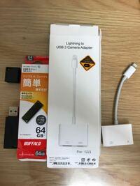 iPhone内の写真や動画をUSBメモリーに保存しようとしているのですが、うまく出来ません。 どうすれば良いでしょうか? 【機種】 iPhone7 【接続機器】 USB3カメラアダプター  *写真参照。 Appleのものではありません。 【USBメモリー】 バッファロー RUF3-K64GB-BK *写真参照。