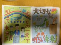 パクリですか? 課題で書くポスターのお手本をネットで調べたら、 似たようなのが出てきました。  これって大丈夫なんでしょうか? 四葉とか日本を支えたりしているところとかが ほんとそっくりです。  ネットの...