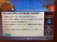 パソコンのウィルス対策のことでお尋ねします。ど素人ですみません。 5月30日にWindows10 のノートパソコンを購入し、主人がSOURCENEXTの、「更新料0円 ZEROウイルスセキュリティ」というのを入れてくれました。ところが、1枚目の写真のような表示がたまに出ます。10月にまた入れ直さないといけないということですか? さらに、マカフィーというのを入れてないのになぜかマカフィーがもう...