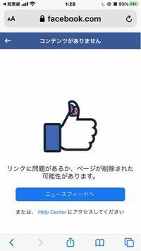 とある方のFacebookのリンクをクリックすると、このようなエラーが表示されます。 iPhoneのsafari からクリックしました。  このようなエラーが出るのは、ページが削除されているからですか?