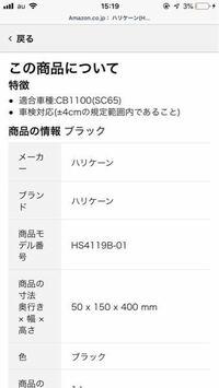 CB400SF スペック3(39) にCB1100(SC65)用のセパハンはつきますか??両方とも41φです またつけた時に問題は起こりますか?