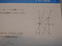 解答解説の冊子をなくしてしまったので 、どなたかこの問題の解き方を教えて下さい。私は理解力が乏しいので、できるだけ分かりやすく解説して下さるとありがたいです。  「直線m上にy座標が負である点Cを、△ OAB...
