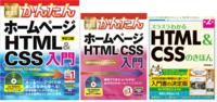 HTMLの解説書で分かり易いものを教えて下さい。  添付資料の一番左の『かんたんホームページHTML&CSS入門(技術評論社)』を読み始めました。 大変分かり易くていいのですが、HTMLにはバージョンがあってこの本のHTMLはバージョンが4らしいです。ガッカリしました。  資料の真ん中と右のものはバージョンが5らしいですが中身をご存知の方いますか? 分かり易いでしょうか?  そ...