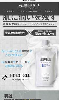 ホロベルの洗顔料は保湿効果があるので、 「洗顔後に化粧水を入れて乳液で保湿する」という工程はいらないのでしょうか? 要するに洗顔後はなにもしなくていいということでしょうか? 自分なりにサイト内を探ってみ...