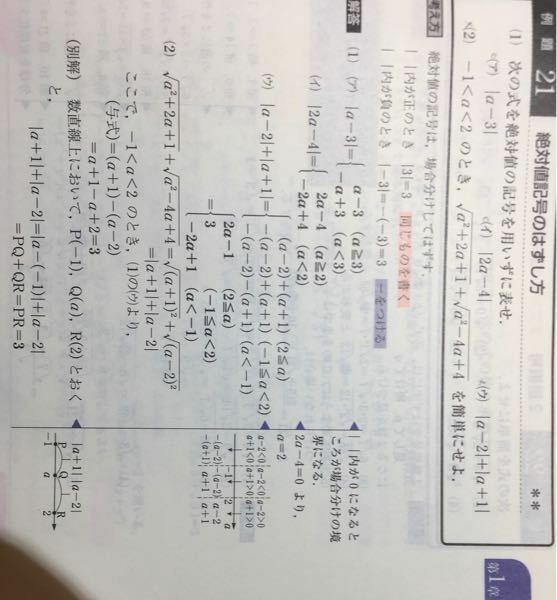 (1)の(ウ)で場合わけが-, -と-,+と+,+しかないのはなぜですか?+,-はなぜないのですか? お願いします