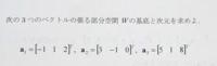 線形代数学 次の3つのベクトルの張る部分区間Wの基底と次元を求めよ ランクが2であることから、次元を求めることができました。ただ、[(-1,3,5)(1,-1,1)(2,0,8)][k1,k2,k3]^Tを掃き出しし、-a1+3a2+5a3=0,6(A2+3a...