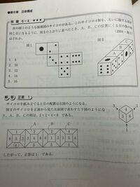 この平面図の一番左の1.6.5は上の図のままなので分かるんですけど、丸つけてる3.4の部分ってどうしてわかったんですか? 図1を脳内で組み立てて考えるんですか?