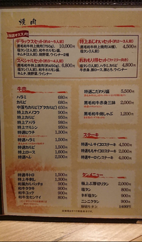 この焼き肉店って安いのでしょうか