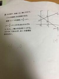 一次関数の問題です。 y座標が0であることは間違い無いのですが、X座標が何かわかりません。解説お願いいたします