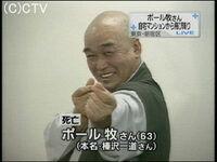三浦春馬さんの自殺とポール牧さんの自殺は関係していますか? - Yahoo ...