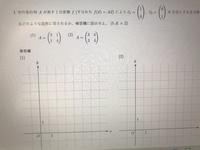 大学数学 行列 基本問題  写真の問題の解き方を教えて下さい。