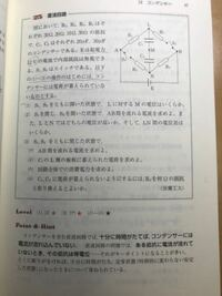 (2)で、どうしてR-1の方に電流が流れて、コンデンサーの方を流れ、Nで合流しないのかを教えてください