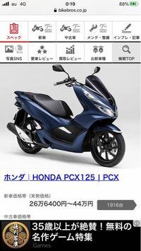 大学生バイクについて。 自動車免許しか無いけど125ccバイク?スクーター?に乗りたいと思いました。  免許取得14万は考えずに、このようなバイクを買って乗るにはいくら貯めてから買うのが良いですか? (PCXとや...