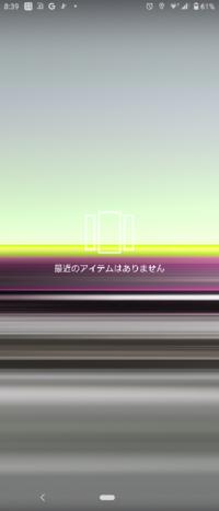 Xperia5でアプリを切り替える時と消す時の操作を行う時、背景がこのような画像になるのですが、ここの画像を変更する方法を教えてください。