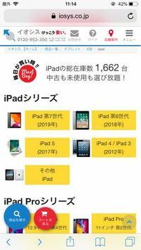 iPadを購入しようと思っているのですが、2017年のiPad5でも問題ないでしょうか? iPad5を今から買うのはおすすめしませんか。