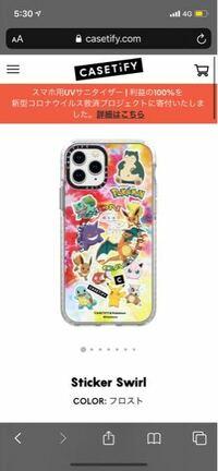 このiPhoneケース(ポケモンとケースティファイのコラボ商品)っていつ発売するかわかりますか。