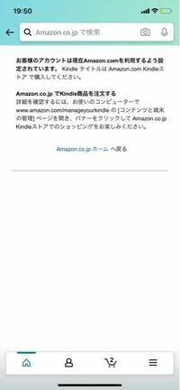 AmazonでKindleを使おうとしたらこのように表示されて使用できないんですがどうしたらいいんでしょうか