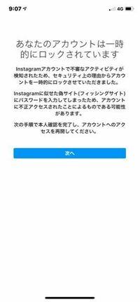 Instagramにログイン出来なくなりました。 前使ってた電話番号で登録していたので認証コードが届きません。どうしたら治りますか?