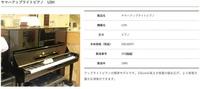 小学3年生の子供が使用するアップライトピアノ購入の件でご相談です。  現在、ハイブリッドピアノ(ヤマハNU1)でソナチネに入ったところです。ピアノは毎日1~2時間練習しております。 まだ具体的な将来(音大に進ませるのか、趣味としてやらせるのか、など)は考えておりません。家はマンション住まいで、夜8時までは楽器OKです。  生音での練習が必要になってきたと感じ、先日ふと覗いたピアノ(ヤ...