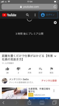 Youtube プレミア 公開 と は
