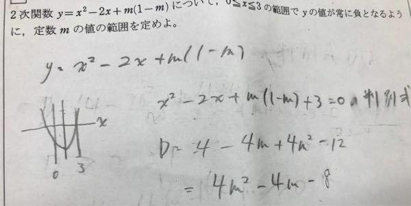 数1 二次関数です。 答えと解説をお願いします<(_ _)>