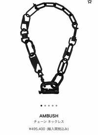 AMBUSHのネックレス、これが50万とかぼったくりにも程がありませんか?他にもこのブランドからホームセンターのパーツで作れるような商品がたくさん販売されていますが、数十万程の値段がつけられています。ぼったく りを通り越して詐欺レベルだと思いますが...