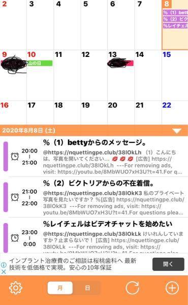 カレンダーがウイルス感染してしまい、アプリのカレンダーにしつこく反映されています。 アプリに勝...