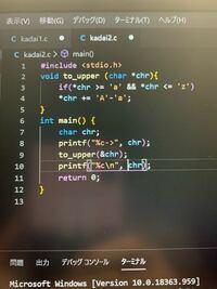 c言語について 先日、入力したアルファベットの小文字を大文字に変換する関数、「to_upper」を作りなさいという課題が出たのですが、実行において小文字を入力しても矢印だけ表示されます。どう改善すれば良いの...