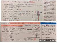 高校物理の質問です! 添付写真のオレンジ線部分なのですが、弾性力と重力の合力による位置エネルギーが1/2kx^2になる理由がよくわかりません… 担任の先生からされた説明ではよく理解できませんでした… 物理得意...
