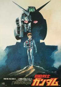 劇場版機動戦士ガンダム 2 哀・戦士編 3 めぐりあい宇宙編  貴方が1に、サブタイトルを付けるとしたら何ですか。
