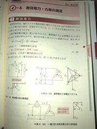 無効電力・力率の測定における1電力計法について。 2電力計法を用いて有効電力を算出する考え方については何となくわかったのですが、1電力計法を用いて無効電力を算出する方法が理解できません。  下の写真のようにするみたいですが、 初めのコイルを並列に接続している場合だとipとIの位相差をとっているのでしょうか? また2番目の線間電圧Vbcをとるやり方では、電圧はVbcのみで考えてしまってもよいの...