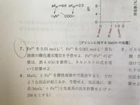 酸化還元電位の求め方がわかりません。 問題のE^0は0.771を用いてください。 写真の7番の問題です。 お願いします。