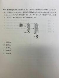 物理のばねの問題です。 この問を解説付きで解答お願いします…。 答えは2番になります!