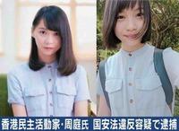 「学民の女神」と呼ばれている香港の元政治運動家で、逮捕された周 庭(アグネス・チョウ)さんをどう思いますか?  1.可愛いですか?  2.綺麗ですか? 3.もし、周庭さんが、この様な容姿でなければ、香港の...