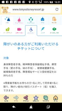 東京ディズニーリゾートが、2020年の3月31日まではなかった、1983年4月のランド開園初の、パークに入るのに必要な、パスポートの障害者割引が、2020年の4月1日より、新しく導入されましたね。(現在はコロナウィ...