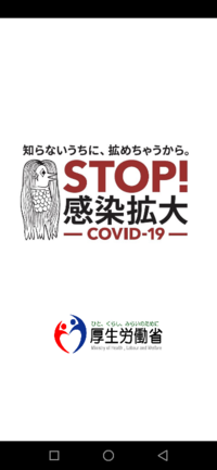厚生労働省の新型コロナウイルス接触確認アプリCOCOAをインストールしました 何の設定もしてないのですが感染者と接触した場合どの様に表示されますか?  PCX150で東京都内を走っていますがコロナに感染しないか心配です