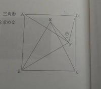 中学受験の算数です。 次の問題の解き方を教えてください。  図の四角形ABCDは正方形です。また、三角形ABF,三角形EBCはともに正三角形です。このとき、アの角度は何度ですか。