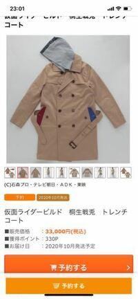 プレバンでビルドの戦兎のコスプレ衣装が再販されましたが、これって普段のファッションとしても着ることはできるんでしょうか?