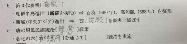 中国史 唐 の時代について質問です 1番下の空欄が埋まりません。 第3代高宗の 羈縻政策で都護府をおくことで何統治をしたのでしょうか