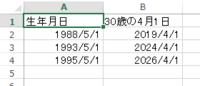 エクセルの関数についてお教えください。 以下のように,生年月日の情報を基に,30歳の4月1日の年月日を求める関数をB2からB4に入力することは可能でしょうか。