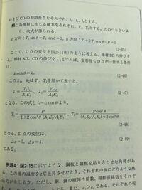 材料力学の基礎問題なのですが (2-48)式がどの様にして導かれたのか教えて欲しいです。 また、変位がなぜこのような答えになったのかも教えて欲しいです。 よろしくお願いします。