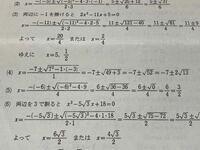 解の公式を使う2次方程式について質問です。 (4) xの2乗+14x-3=0 (5) 4xの2乗-12x+9=0 といった問題があるのですが  これってどちらもbが偶数なので簡単な方の解の公式が使えますよね?  なのになぜ、(5)では普通の解の公式を使っているのでしょうか? もちろん、普通の解の公式でも答えを求められるのは知っています。