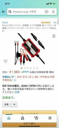 エリミネーター250vのバイクのバッテリーが弱っているので充電したいのですが、Amazonで売っているこういった充電器で、充電可能なのでしょうか?