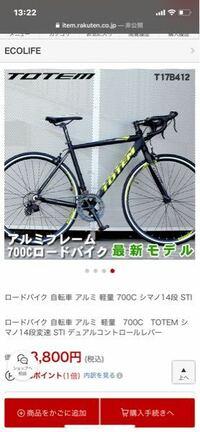 趣味、街乗り程度にこのロードバイク を買おうと思っていますがどうでしょうか? あまりお勧めしないですか? ロードバイクに詳しい方教えてください。