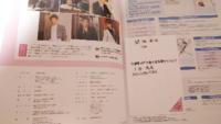 左か右に人物写真が載ってる雑誌の位置の場合は応募はがきの裏面にどうやってご明記したらいいのか教えてください!