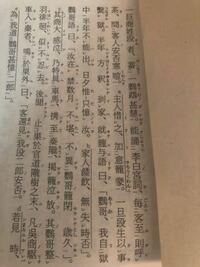 漢文の現代語訳お願いします。